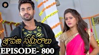 Epi 800 | 23-06-2016 | Sravana Sameeralu Telugu Daily Serial