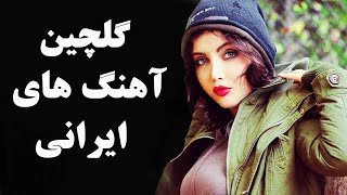 Top Persian Music 2018| Best Iranian Dance And Love Song  آهنگ های جدید ایرانی شاد و عاشقانه