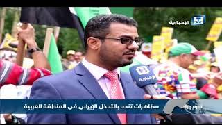 مظاهرات تندد بالتدخل الإيراني في المنطقة العربية بنيويورك