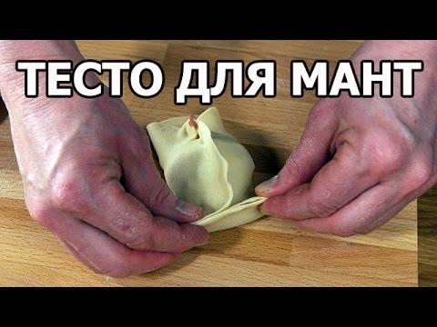 Как сделать тесто для мант с