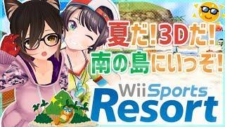 【Wii sports resort】3Dで南の島を堪能する!!【 #ロボスバ3Dコラボ 】