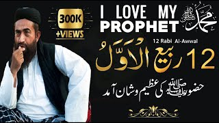 Moulana Manzoor Ahmed Mengal-12 Rabi Ul Awal 2015  (Pindi Gheb)