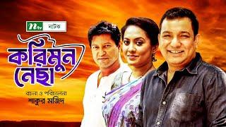 Bangla Telefilm Karimunnesa l Tarin, Toukir l Drama & Telefilm