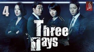 المسلسل الكوري Three Days ، الحلقة 04   3 Days
