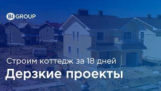 Дерзкие проекты: Строительство коттеджа за 18 дней