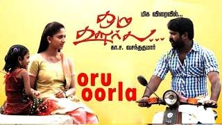 tamil new movies 2015 full movie  Oru Oorla   tamil new movies 2015 full movie