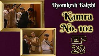 Byomkesh Bakshi: Ep#28 - Kamra No.102