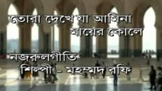 Nazrul Geeti- Tora Dekhe Ja Amina Mayer Kole - Md.Rafi .flv