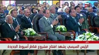 الرئيس السيسي يشهد افتتاح 25 بئرا بالوادي الجديد