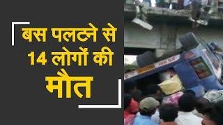 Bus falls off a bridge in Bihar, 14 killed | बस पलटने से सीतामढ़ी में हुई 14 लोगों की मौत