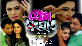 প্রেম সংঘাত | Mir Sabbir | Badhon | Mimo | Ep 02 | Bangla New Funny Natok 2018 | Asian TV HD