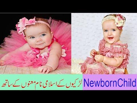 Xxx Mp4 Pakistani Girl Names Islamic Names In Urdu 3gp Sex