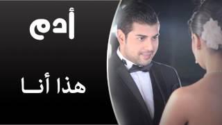 Adam - Haza Ana (Audio Track) | أدم - هذا أنا