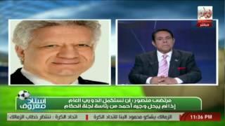 ستاد معروف | مرتضى منصور يُعاير مدحت شلبي على الهواء