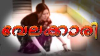 VELAKARI ( വേലക്കാരി ) | New Release Malayalam Short Flim 2016