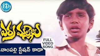 Erra Mallelu Movie Songs - Nampally Station Kaada Video Song    Murali Mohan, Madhala Ranga Rao