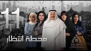 """مسلسل """"محطة إنتظار"""" محمد المنصور - أحلام محمد - باسمة حمادة    رمضان ٢٠١٨    الحلقة الحادية عشر ١١"""