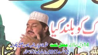 Mehfil-e-Naat(saww) 14th annual 12-08-17, (Zulfiqar Ali Hussani Sahab), at bhaun distt chakwal