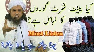 Kya Pant Shirt Goro Ka Libaas Hai?  Pahanna Jaiz Hai Ya Na Jaiz? Mufti Tariq Masood | Islamic Group