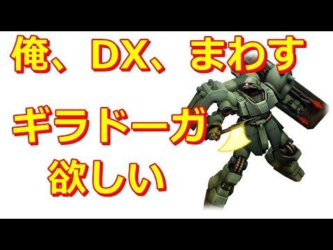 [DX48] ギラドーガが欲しいのでDXガチャ回してみた