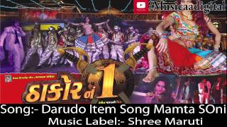 Mamta Soni New Upcoming Item Audio Song Thakor No.1 Gujarati Film Song