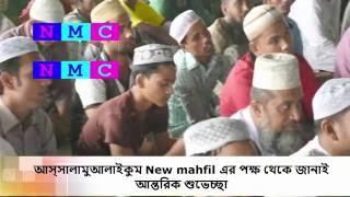 হৃদয় তোলপাড় করা ওয়াজ New Bangla waz Mahfil By Mufti Mahmudul Hasan Azmi New mahfil Media