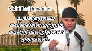 உங்களுடையே கவலைகள் மற்றும் கடன் நீங்க|Abdul basith moulavi|#SmHaislamictamilbayan|