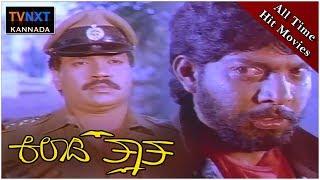Kiladi Thatha || Full Length Kannada Movie || Tiger Prabhakar || C R Simha || Thara || TVNXT Kannada
