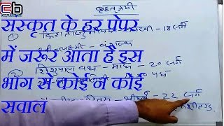 lokik sahitya | लघुत्रयी, वृहतत्रयी और पंचमहाकाव्य | UPTET | REET | CTET| TGT | PGT |