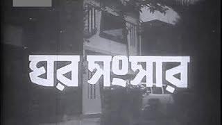 ঘর সংসার পুরাতন বাংলা সিনেমা, Ghar Sangsar Old Bangla Movie,