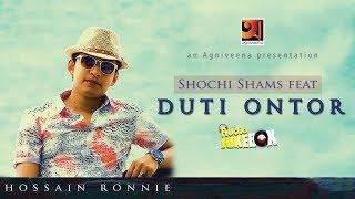 Shochi Shams Feat. Duti Ontor | by Hossain Ronnie | Full Album | Audio Jukebox