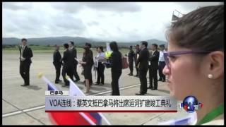 VOA卫视(2016年6月26日 第二小时节目 海峡论谈 完整版)