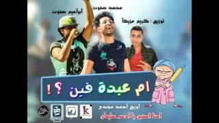 مهرجان ام عبدة فين غناء ولاد صفوت وتوزيع كريم مزيكا
