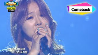 Seo Young-eun - Mean Mean Mean, 서영은 - 치사 치사 치사, Show Champion 20140709