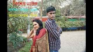 Pashir Barer Chale |পাশের বাড়ির ছেলে | Bangla Romantic Natok | NT Media