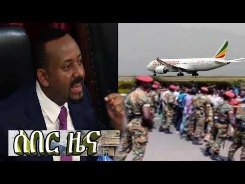 Xxx Mp4 Ethiopia News Today ሰበር ዜና መታየት ያለበት October 10 2018 3gp Sex