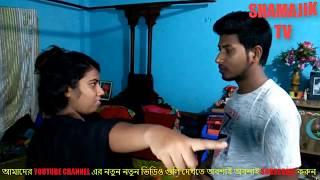 রুমে /ভাবীর/ হাত ধরে কি করলো ভিডিওতে দেখুন (SHAMAJIK TV)