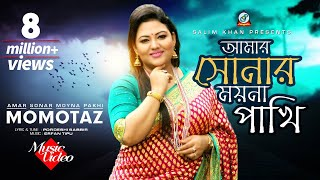 Amar Shonar Moyna Pakhi (আমার সোনার ময়না পাখি  )  by Momtaz | Sangeeta