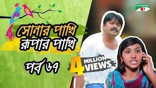 Shonar Pakhi Rupar Pakhi । Episode - 67 । Channel i TV - Directed by Salauddin Lavlu