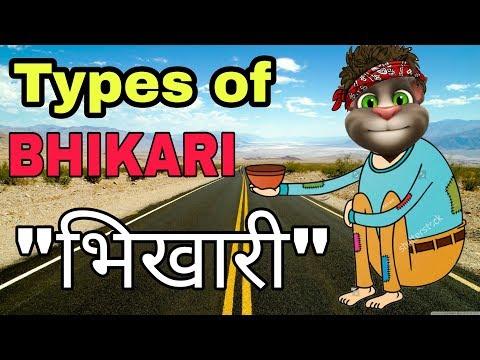 Xxx Mp4 TYPES OF BHIKHARI Talking Tom Funny Comedy Video Tomcat Bhikari Funny Comedy Toms Talent Hindi 3gp Sex