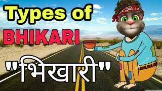 TYPES+OF+%22BHIKHARI%22-Talking+Tom+funny+comedy+video%2Ftomcat+bhikari+funny+comedy+%2Ftoms+talent+Hindi
