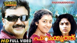 Pavakoothu (1990) Malayalam Full Movie HD