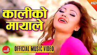 New Nepali Lok Dohori 2073 | Kaliko Mayale - Nabaraj KC & Tika Pun | Gaam Besi Music