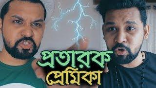 Bangla New Funny Video | Protarok Premika | New Video 2017 | Raseltopuvlogs