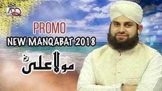 Promo New Manqabat 2018 - Hafiz Ahmed Raza Qadri - Coming Soon