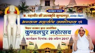 Mahavir Jayanti | Kundalpur Mahotsav Part-1| Live(09/04/2017)