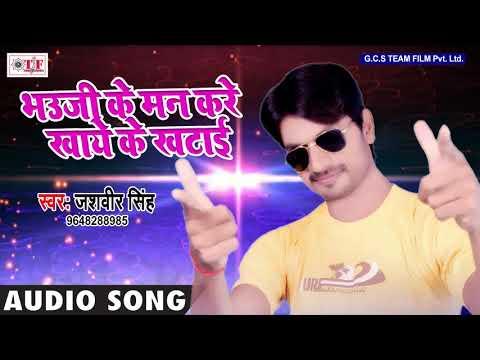 Xxx Mp4 Bhauji Ke Man Kare Khaye Ke Khatai Jashveer Singh Ab Tb Bhail Biya Bhojpuri Hit Song 2018 3gp Sex