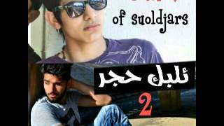 tshakii.crazy|tem of suoldjars| ||البك حجر2||راب عربي