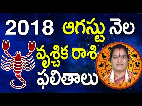 Xxx Mp4 వృశ్చిక రాశి 2018 Vrishchik Rashi AUGUST Rasi Phalalu 2018 Astrology In Telugu Rasi Phalalu 3gp Sex