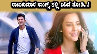 Raajkumara Kannada Movie songs review | Rajakumara songs creates recoed | Puneeth Rajkumar